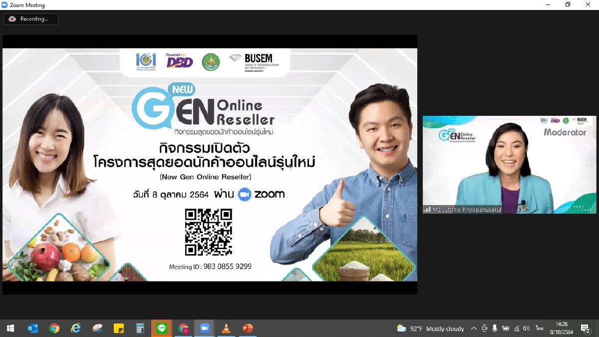 พาณิชย์เฟ้นหานักค้าออนไลน์รุ่นใหม่ ช่วยเกษตรต่อยอดขายสินค้า