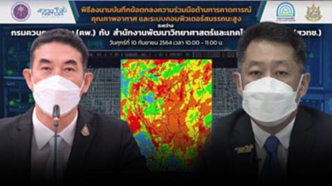 """คพ. จับมือ สวทช. ใช้ """"ซูเปอร์คอมพิวเตอร์""""คาดการณ์ฝุ่น PM 2.5"""