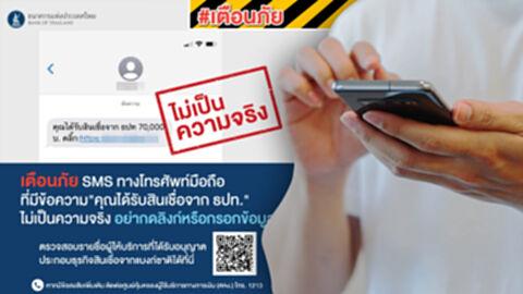 อย่าหลงเชื่อ SMS รับสินเชื่อจาก ธปท. ไม่เป็นความจริง!!