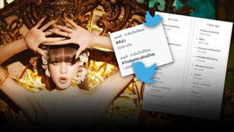 #TodayIsLalisaDay #ลิซ่า ติดอันดับ 1 เทรนด์ทวิตเตอร์วันนี้