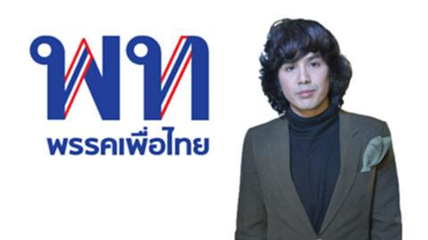 """""""สนธิญา""""แซะเพื่อไทยถ้าจะฟ้องก็ขอให้ถูกคน"""
