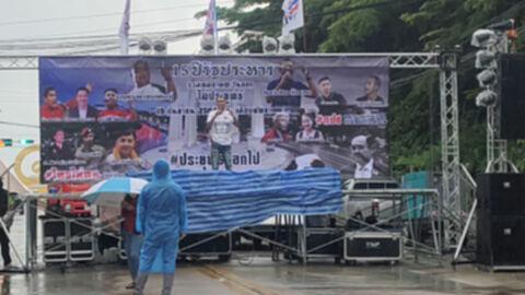 """""""กลุ่มไทยไม่ทนพัทยา"""" จัดปราศรัยรำลึกครบรอบ 15 ปีรัฐประหาร"""