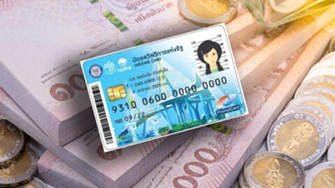 ก.คลังเคาะ ต.ค.นี้ 'เกณฑ์ใหม่' บัตรคนจน