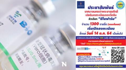 """จองฉีดวัคซีนซิโนฟาร์ม """"ชลบุรี"""" เปิดลงทะเบียนรอบเก็บตก 1,300 คน"""