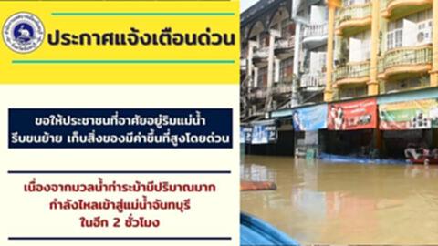 แจ้งอพยพด่วนประชาชนริมแม่น้ำจันทบุรี เขื่อนท่าระม้าเกินกำลังรับน้ำ