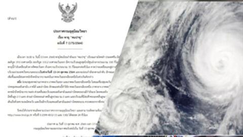 """กรมอุตุฯ ประกาศฉบับที่ 7 เตือนพายุ """"คมปาซุ"""" เจอฝนหนัก ถล่มทั่วไทย"""