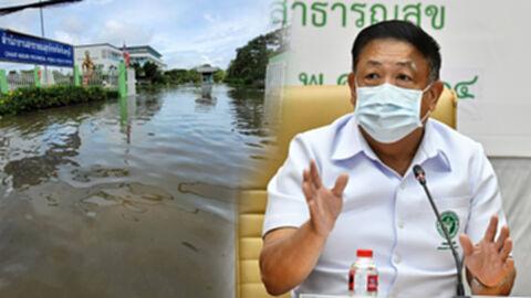 สธ. สั่งการเร่งแก้สถานพยาบาลถูกน้ำท่วม ย้ำต้องไม่กระทบบริการประชาชน