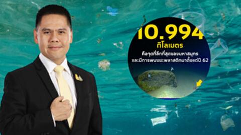 ตะลึง!! พบขยะพลาสติกก้นมหาสมุทร ในจุดที่ลึกที่สุด 10.975 กิโลเมตร