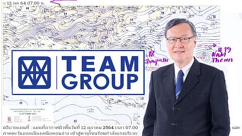 """ทีมกรุ๊ป เผย""""พายุคมปาซุ""""สลายตัวแล้ว ฝนหนักจันทบุรี ตราดอีก2วัน (คลิป)"""