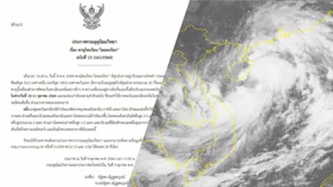 """อุตุฯ แจ้งประกาศฉบับ 13 เตือน """"อีสาน-ใต้"""" ฝนตกหนักจากพายุโซนร้อนไลออนร็อก"""