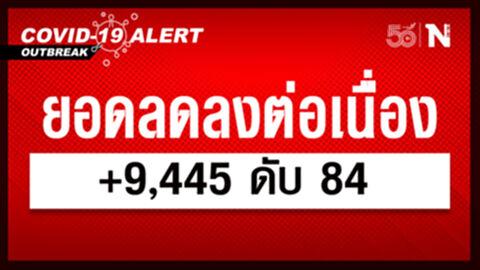 ศบค. เผย ยอดผู้ติดเชื้อวันนี้ 9,445 หายป่วย 11,452 เสียชีวิต 84 ราย